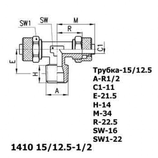 Цена фитинга Фитинг тройник 1410 15/12.5-1/2