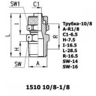 Цена на фитинг Фитинг прямой 1510 10/8-1/8 1510 10/8-1/8