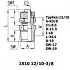 Цена на фитинг Фитинг прямой 1510 12/10-3/8 1510 12/10-3/8