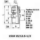 Цена на фитинг Фитинг прямой 1510 15/12.5-1/2 1510 15/12.5-1/2