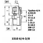 Цена на фитинг Фитинг прямой 1510 6/4-3/8 1510 6/4-3/8