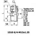 Цена на фитинг Фитинг прямой 1510 6/4-M12x1.25 1510 6/4-M12x1.25