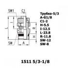 Цена на фитинг Фитинг прямой 1511 5/3-1/8 1511 5/3-1/8