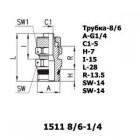 Цена на фитинг Фитинг прямой 1511 8/6-1/4 1511 8/6-1/4