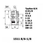 Цена на фитинг Фитинг прямой 1511 8/6-1/8 1511 8/6-1/8