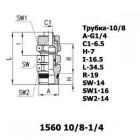 Цена на фитинг Фитинг прямой 1560 10/8-1/4 1560 10/8-1/4