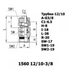 Цена на фитинг Фитинг прямой 1560 12/10-3/8 1560 12/10-3/8