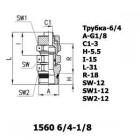 Цена на фитинг Фитинг прямой 1560 6/4-1/8 1560 6/4-1/8